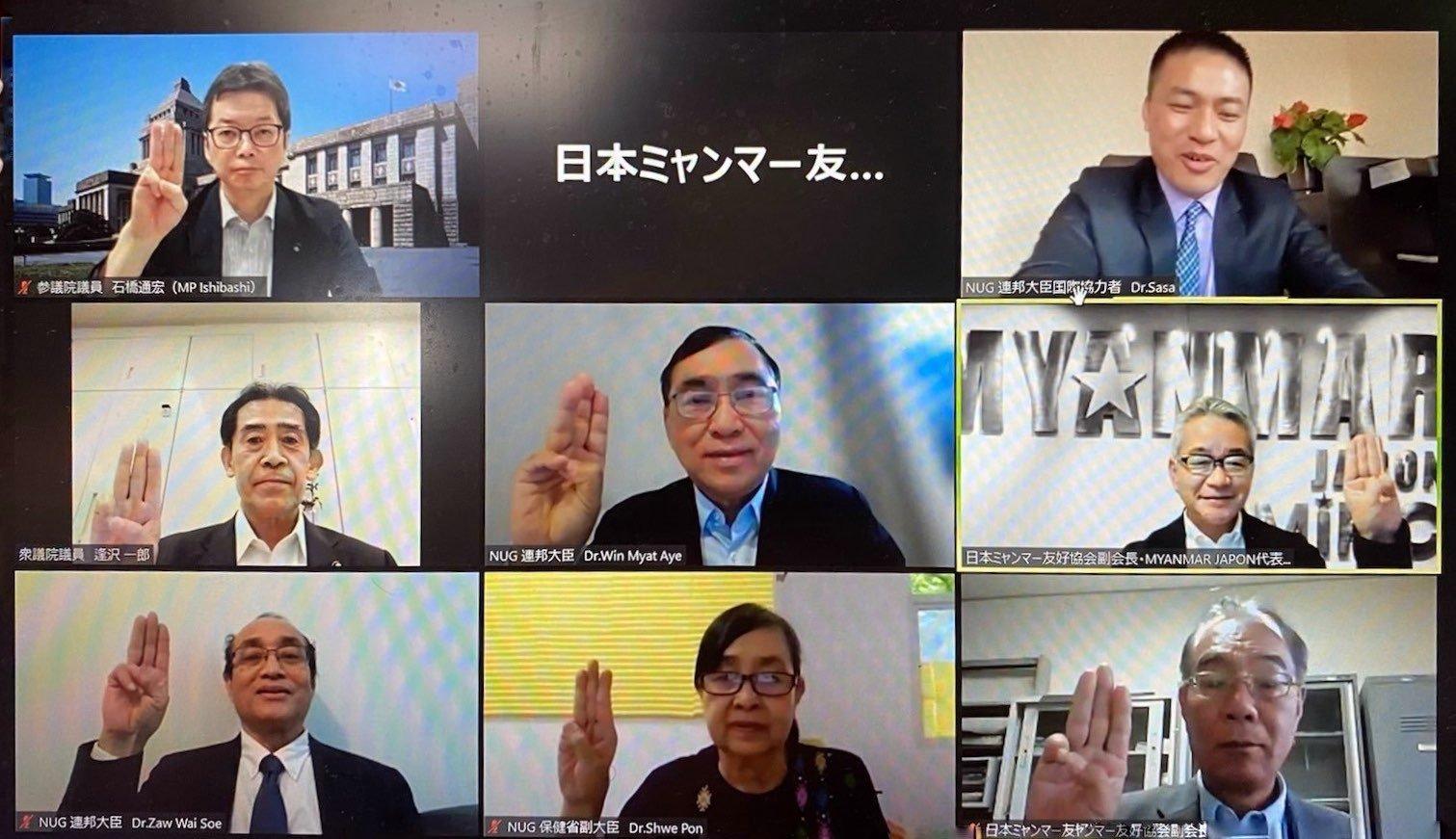 အမျိုးသား ညီညွတ်ရေးအစိုးရ (NUG)၏ ပြည်ထောင်စု ဝန်ကြီးများနှင့်  ဂျပန်လွှတ်တော် အမတ်များ၏ တွေ့ဆုံဆွေးနွေးပွဲ