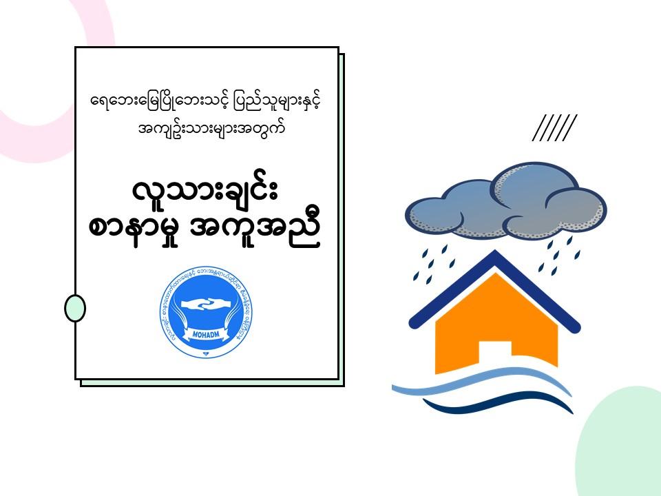ရေဘေး မြေမြိုဘေး သင့် ပြည်သူများနှင့် အကျဥ်းသားများအတွက် လူသားချင်းစာနာမှု အကူအညီ