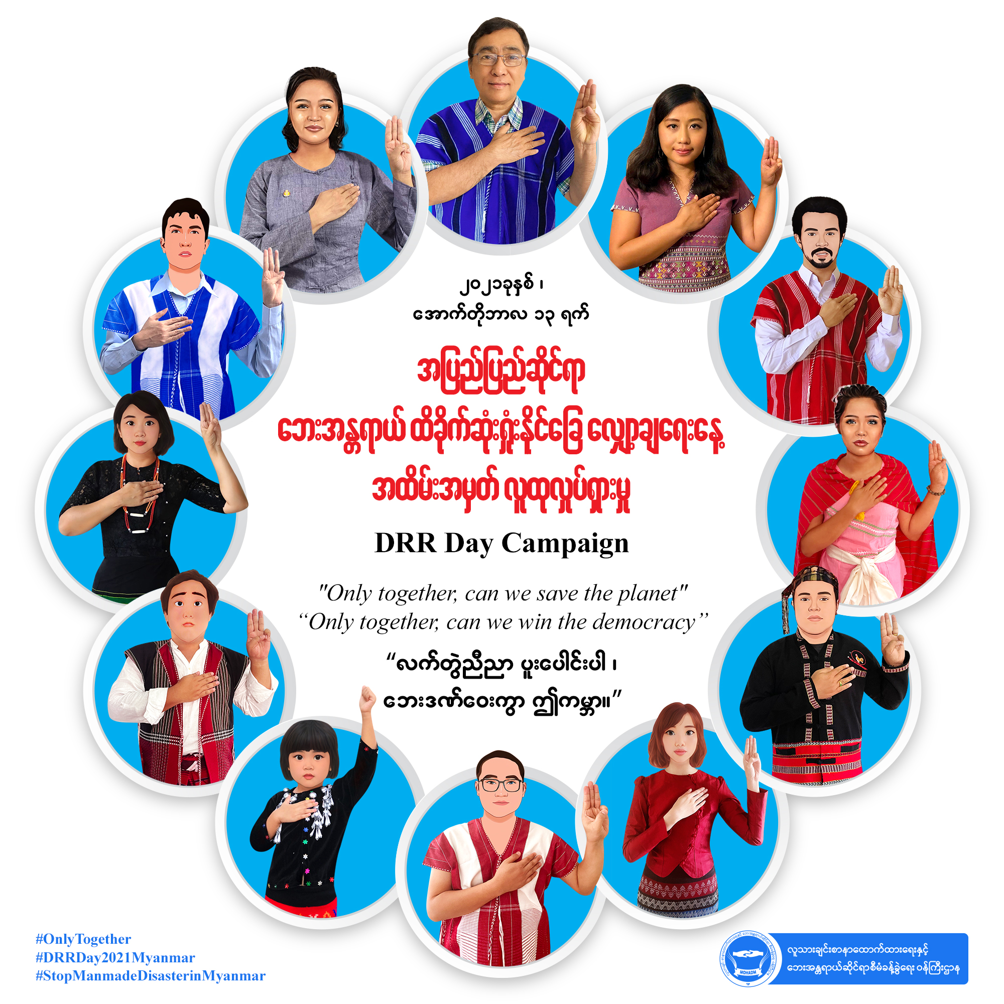 Public campaign for International Day for Disaster Risk Reduction